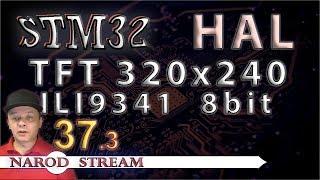 Программирование МК STM32. УРОК 37. Дисплей TFT 240x320 8bit. Часть 3