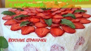 видео украсить торт клубникой