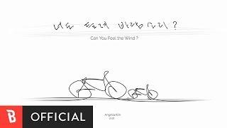 [M/V] Angella Kim(안젤라킴) - I'm Riding A Bike With Mom (엄마랑 자전거 타요) - Stafaband