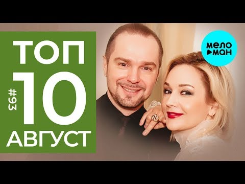 10 Новых песен 2019 - Горячие музыкальные новинки #93