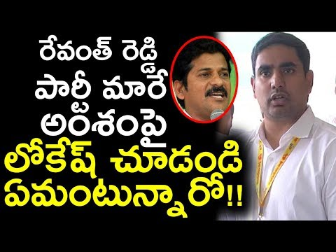 Lokesh Reaction On Revanth Reddy Joining Congress | Serious On Media | Chandrababu naidu |Newsdeccan