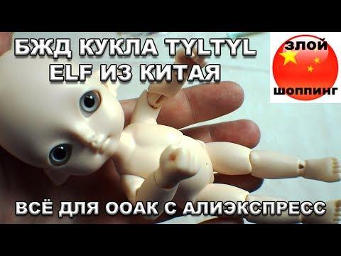 БЖД (BJD) Кукла
