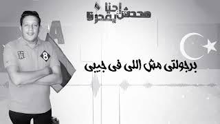 حالات واتس حمو بيكا مهرجان احنا محدش يقدرنا