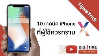 10 เทคนิค iPhone X ที่ผู้ใช้ควรทราบ