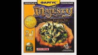 ЭКСПЕРТ - Majesty: The Fantasy Kingdom Sim
