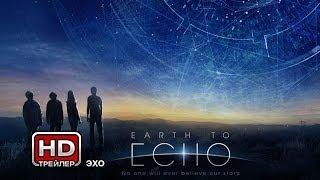 Эхо - Русский трейлер