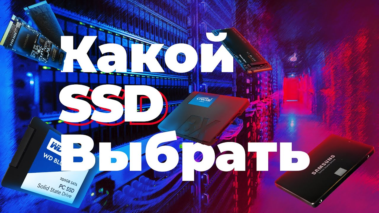 🔥 КАКОЙ SSD ВЫБРАТЬ?   Топ ССД