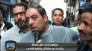 الغندور والجمهور   تقرير ناري عن نادي غزل المحلة العريق وردود أفعال غاضبة