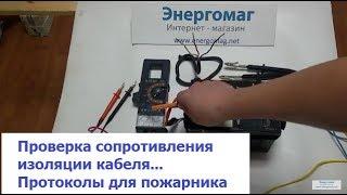 словам как проверить сопротивление изоляции проводов всей России