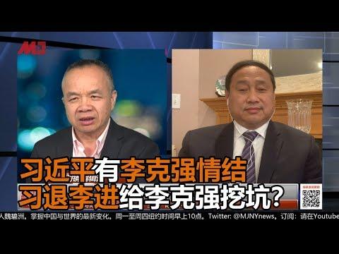 王军涛:习近平留着李克强当替罪羊,总理职位是个陷阱