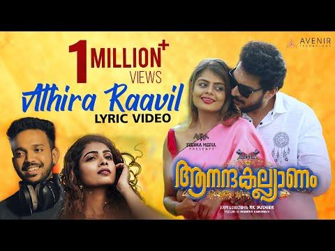 Athira Raavil Lyrics In Malayalam - ആതിരരാവിൽ നീ ചിന്നും