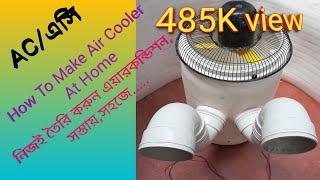 AC, How To Make Aircooler , এয়ার কুলার তৈরি করুন, সস্তায় তৈরি করুন এয়ারকন্ডিশন, Air Cooler bd