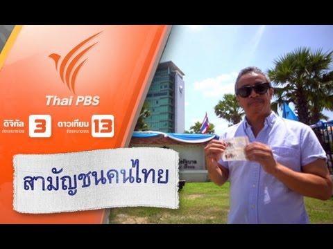 สามัญชนคนไทย  : คนไทยเล่นหวย (29 ส.ค. 58)