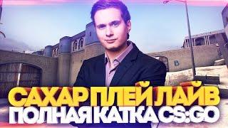 САХАР ПЛЕЙ ЛАЙВ - ПОЛНАЯ КАТКА - CS:GO