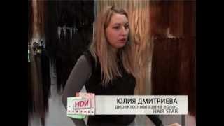 Наращивание продажа волос.Hair-Star.Белгород