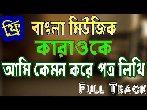BANGLA KARAOKE FULL MUSIC TRACK AMI KEMON KORE POTRO LIKHI FREE DOWNLOAD NOW MUSIC BANK BD