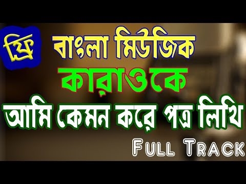 BANGLA KARAOKE FULL MUSIC TRACK AMI KEMON KORE POTRO LIKHI FREE DOWNLOAD NOW MUSIC BANK BD