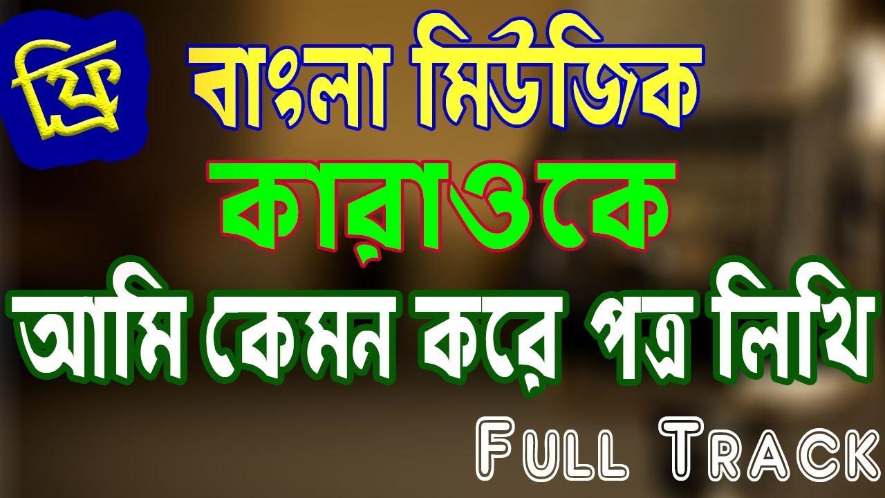 Bangla karaoke full music track eki sonar aloy free download now.