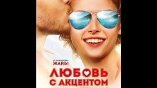 љубав с акцентом 2012 руски филм са преводом