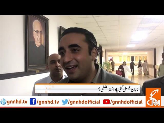 PM Imran Khan called Bilawal Bhutto 'Sahiba' | GNN