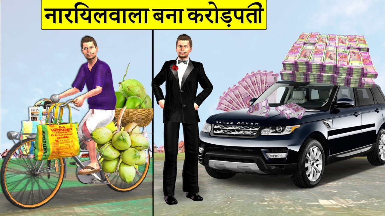 गरिब नारियल वाला बन क्रोरेपति Garib Coconut Wala Crorepati Comedy Video हिंदी कहानिया Hindi Kahaniya