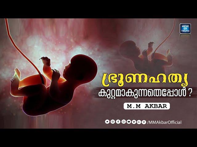 ഭ്രൂണഹത്യ കുറ്റമാകുന്നതെപ്പോൾ ? #Abortion?? MM Akbar Question & Answer