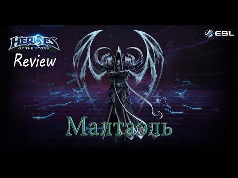 видео: heroes of the storm: Обзор-гайд (201 выпуск) - Малтаэль