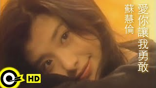蘇慧倫 Tarcy Su&杜德偉 Alex To【愛你讓我勇敢 Loving you makes me brave】Official Music Video Mp3