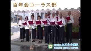 2013白石中央病院夏祭り<百年会コーラス部>