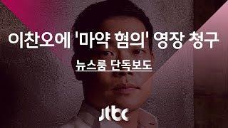 [단독] 유명 요리사 이찬오, '마약혐의'로 검찰에 체포