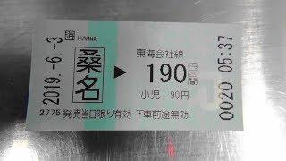 JR東海桑名駅の指定席券売機の機能を拡充して近距離きっぷ(190円区間)を購入する