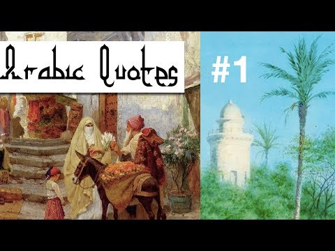 Arabic Quotes: Clean Heart #1