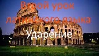 Второй урок латинского: ударение.avi