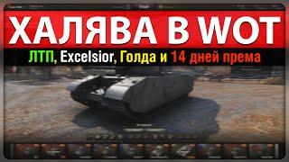 ХАЛЯВА! ЛТП + Excelsior + 14 дней према и Голда