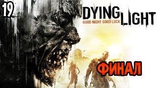 Dying Light Прохождение На Русском #19 — ФИНАЛ