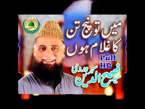 main to panjtan ka ghulam hoon mp3 amir liaquat