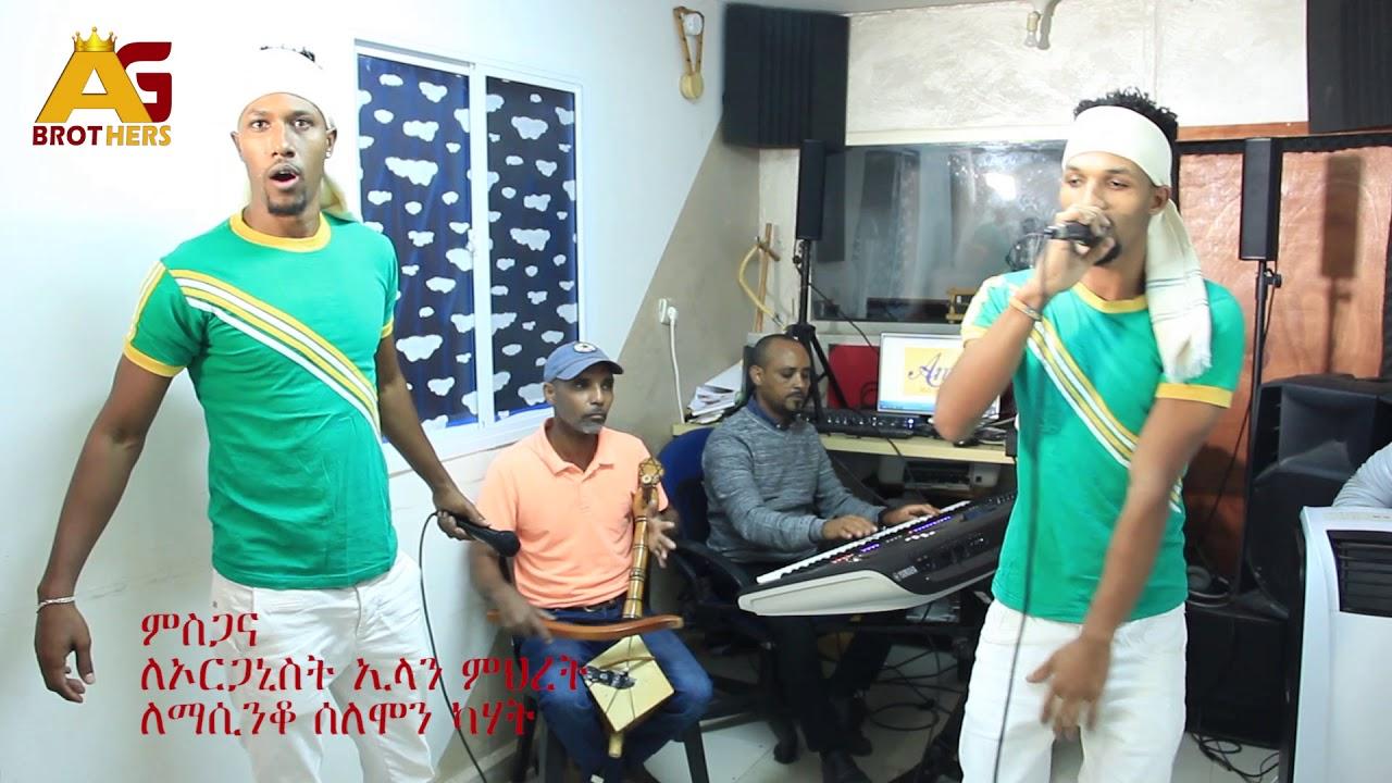 Ag Brothers - Yebalabat Lij Nat የባላባት ልጅ ናት (Amharic)
