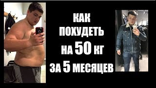 Как похудеть на 50 кг за 5 месяцев