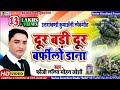 Kumaoni | Lalit Mohan Joshi | दूर बड़ी दूर | Teri Bholi Anwara || Dur Badi Dur || neelam