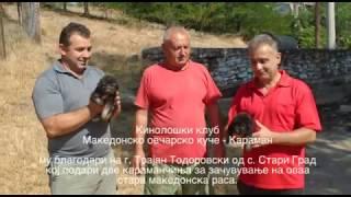 """Документарен филм """"Во потрага по карамани - Велес, 08 јули 2017"""""""
