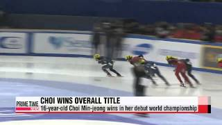 Choi Min-jeong wins overall crown at first World Short Track Championships   쇼트트