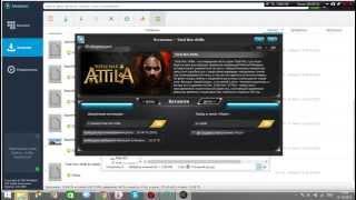 Где скачать игру Total War Attila