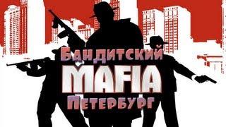 Mafia. Бандитский Петербург.