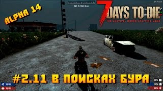 7 days to die Alpha 14 random -2.11- В поисках бура