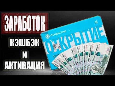 ✅ ЗАРАБОТОК с банком Открытие БЕЗ ВЛОЖЕНИЙ / как правильно АКТИВИРОВАТЬ карту Опенкарт с кэшбэком