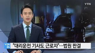 대리운전 기사도 근로자    법원 판결   YTN