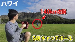 両方が140km右腕…40歳vs22歳のS級キャッチボール!ハワイ合宿! thumbnail