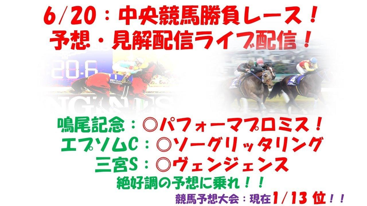 【競馬予想】6月21日勝負レース予想・中央競馬ライブ配信・メイン11R【現在競馬予想大会1位!】
