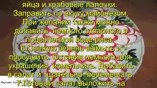 Салат Звезда