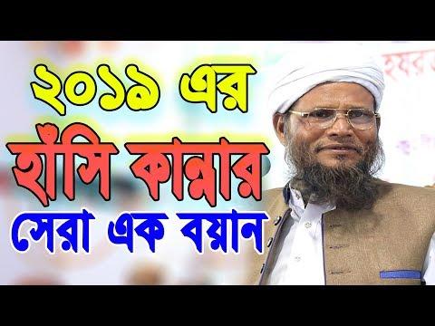 ২০১৯ এর হাঁসি কান্নার সেরা ওয়াজ II Maulana Amanullah Siddiki